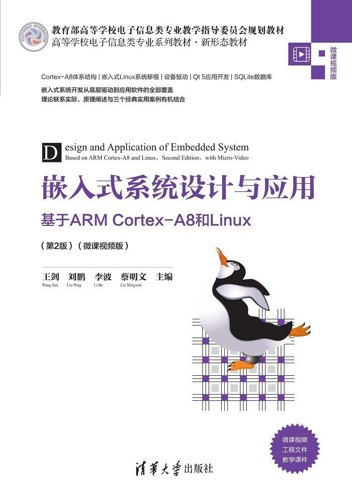 嵌入式系統設計與應用——基於ARM Cortex-A8和Linux(第2版)(微課視頻版-preview-1