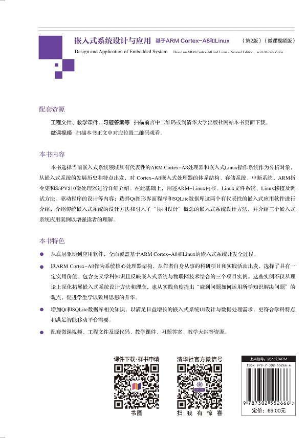 嵌入式系統設計與應用——基於ARM Cortex-A8和Linux(第2版)(微課視頻版-preview-2