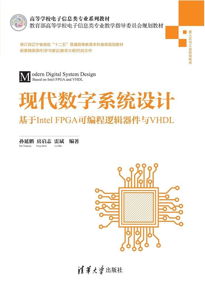 現代數字系統設計——基於Intel FPGA可編程邏輯器件與VHDL-preview-1
