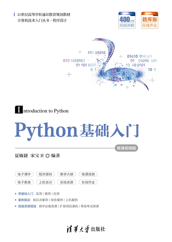 Python基礎入門-微課視頻版-preview-1