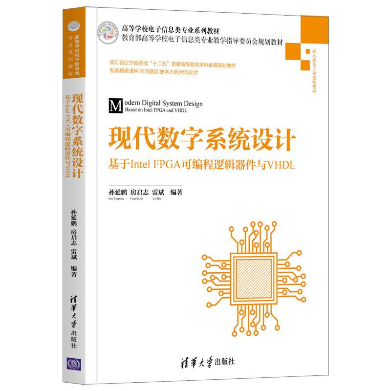 現代數字系統設計——基於Intel FPGA可編程邏輯器件與VHDL-preview-3