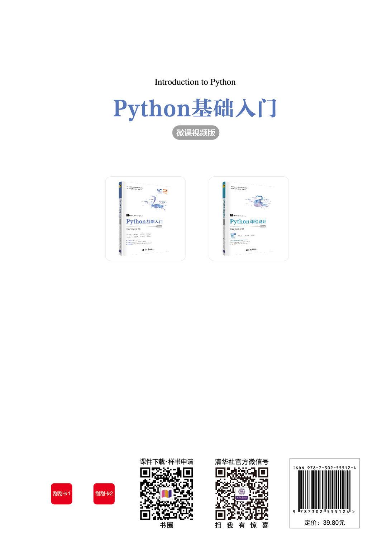 Python基礎入門-微課視頻版-preview-2