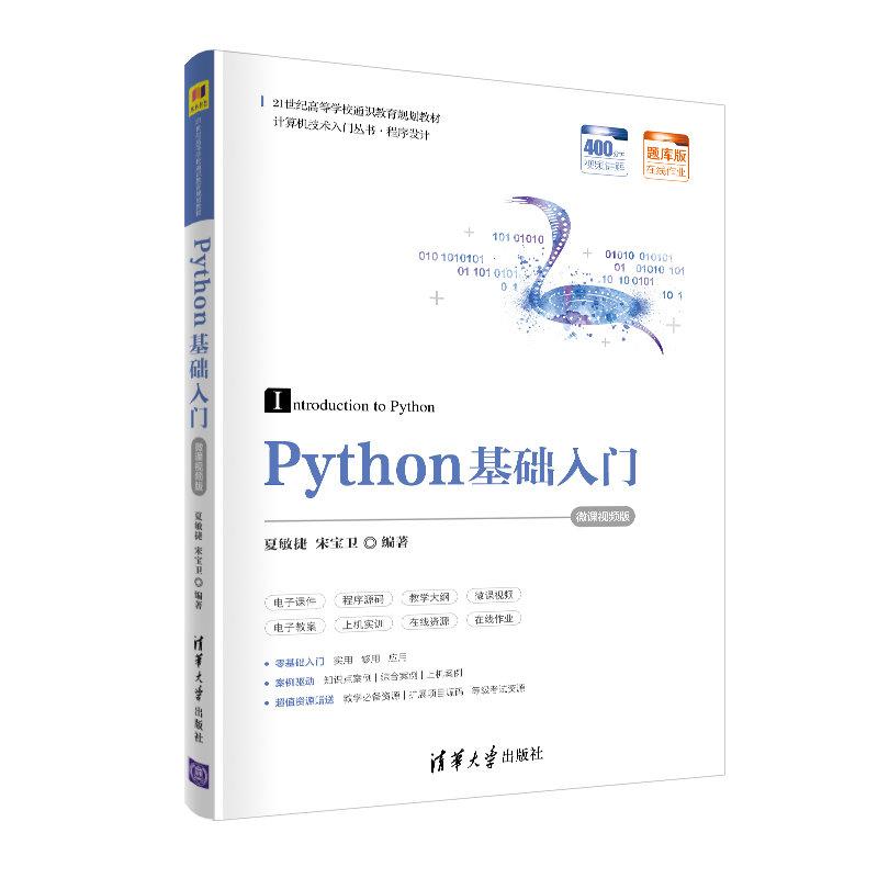 Python基礎入門-微課視頻版-preview-3