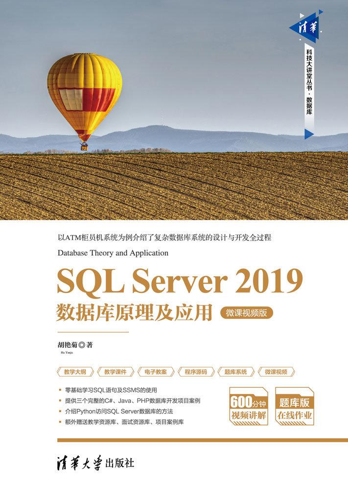 SQL Server 2019數據庫原理及應用-微課視頻版-preview-1