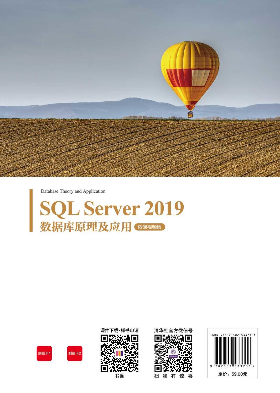 SQL Server 2019數據庫原理及應用-微課視頻版-preview-2