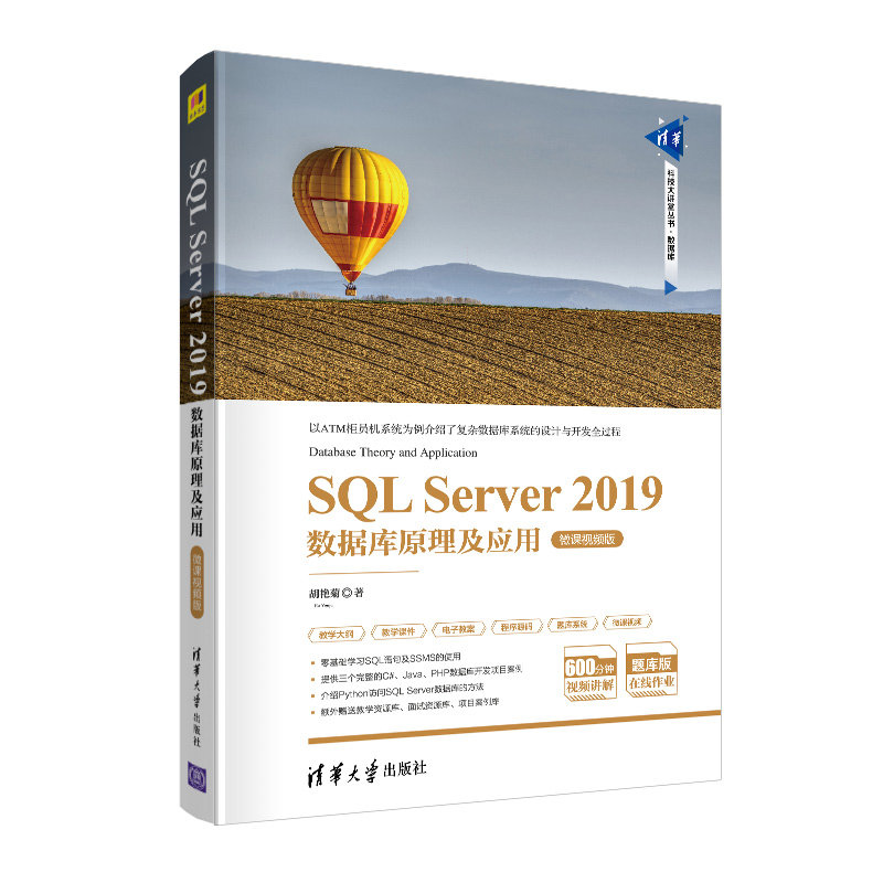 SQL Server 2019數據庫原理及應用-微課視頻版-preview-3