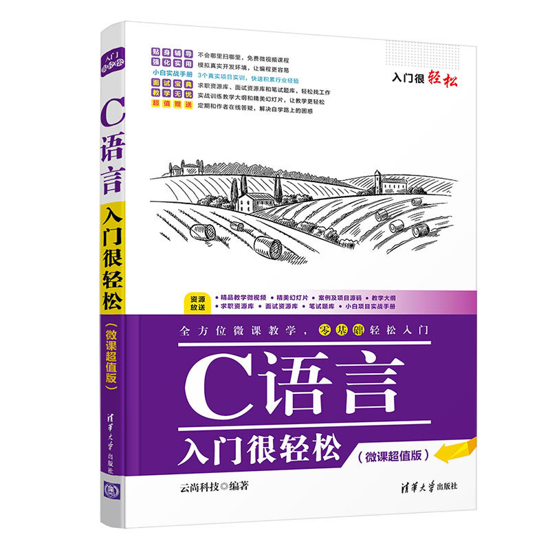 C語言入門很輕松(微課超值版)-preview-3