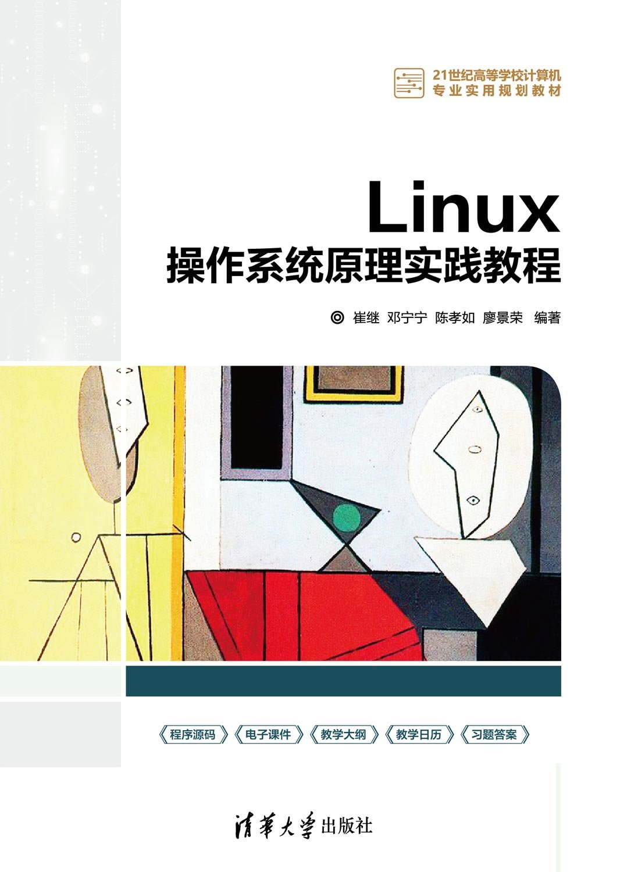 Linux操作系統原理實踐教程-preview-1