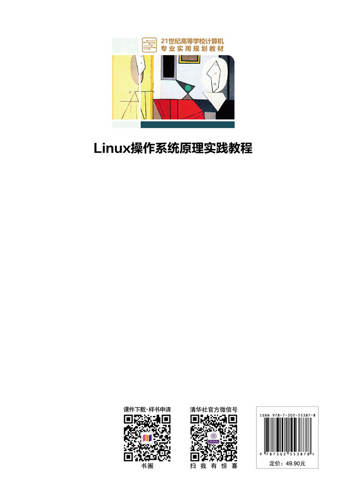 Linux操作系統原理實踐教程-preview-2
