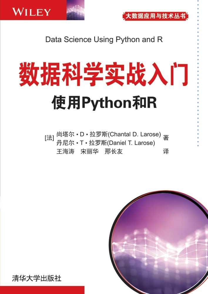 數據科學實戰入門 使用Python和R-preview-1
