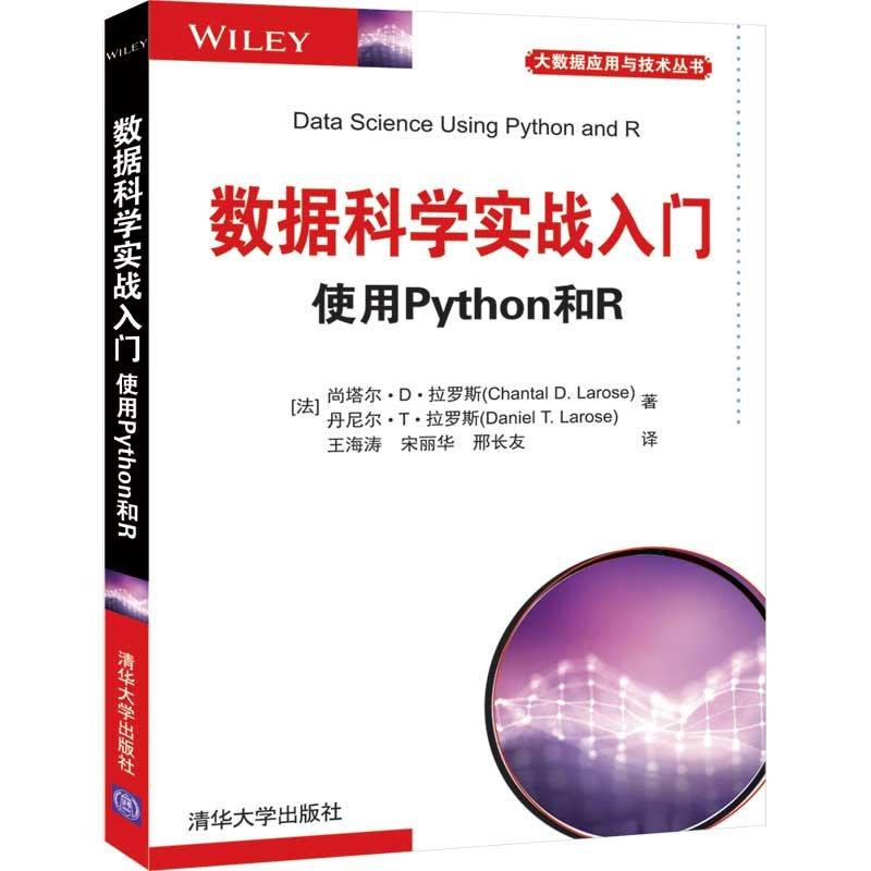 數據科學實戰入門 使用Python和R-preview-3