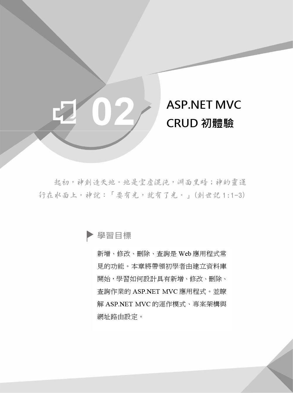 跟著實務學習 ASP.NET MVC 5.x -- 第一次寫 MVC 就上手 (範例線上下載)-preview-1