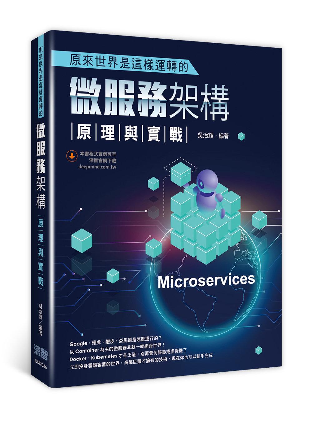 原來世界是這樣運轉的:微服務架構原理與實戰-preview-17