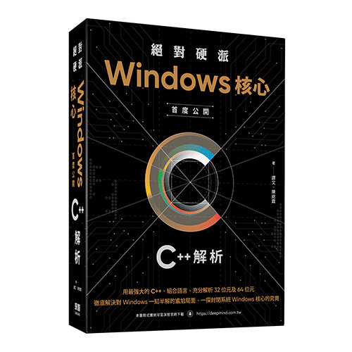 絕對硬派:Windows 核心首度公開 C++解析-preview-1