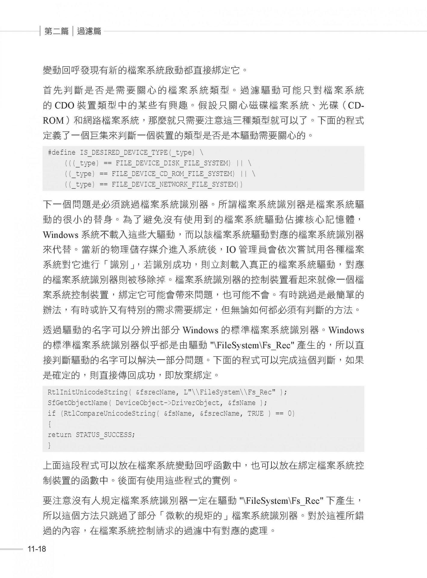 絕對硬派:Windows 核心首度公開 C++解析-preview-4