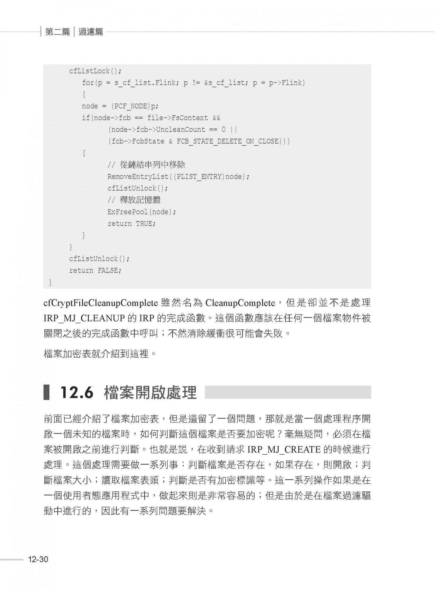 絕對硬派:Windows 核心首度公開 C++解析-preview-7