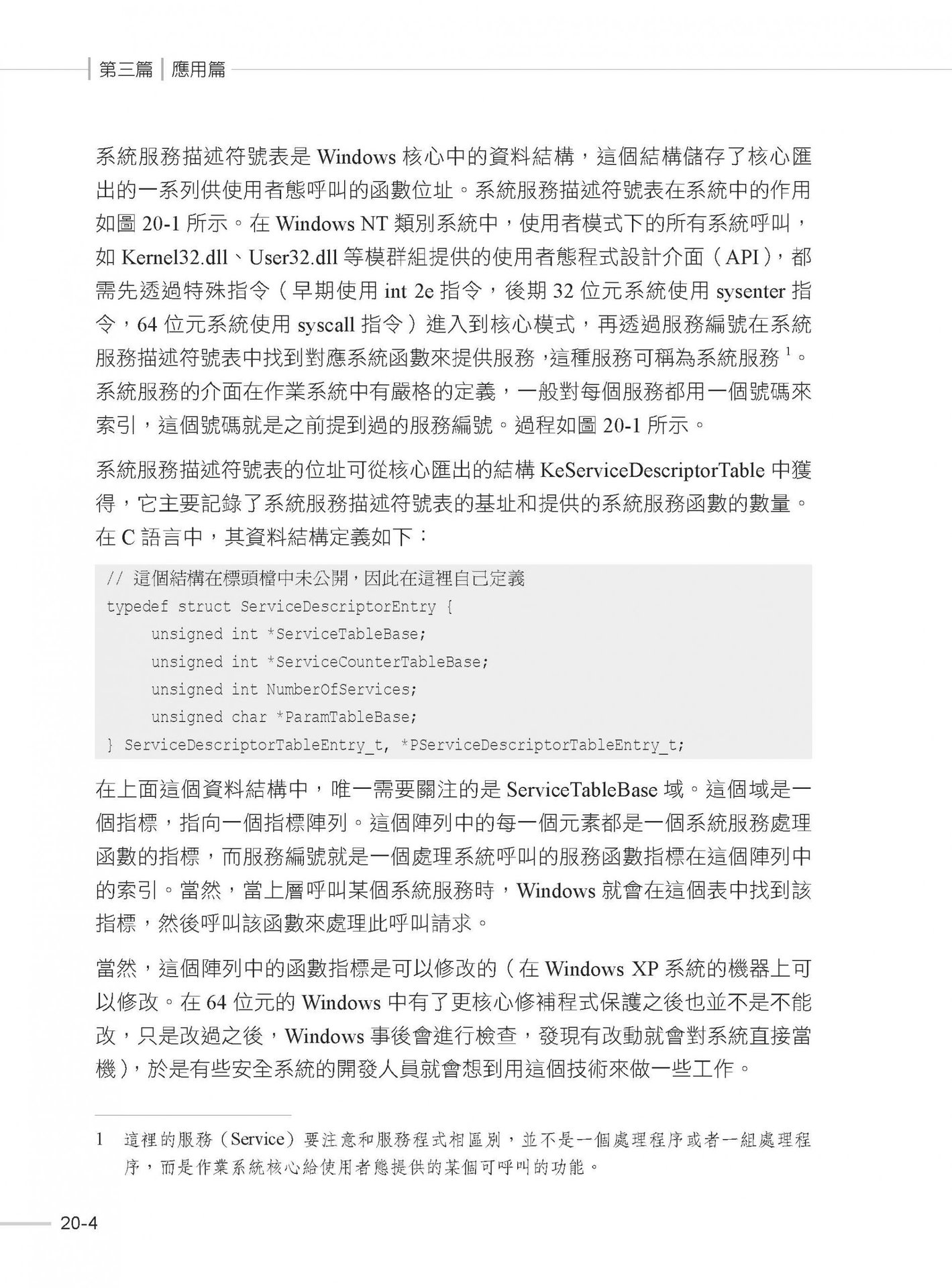 絕對硬派:Windows 核心首度公開 C++解析-preview-14