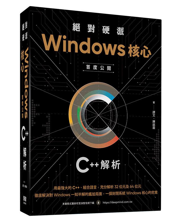 絕對硬派:Windows 核心首度公開 C++解析-preview-17
