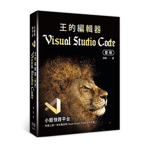 小輕快跨平台:王的編輯器 Visual Studio Code 聖經-preview-1