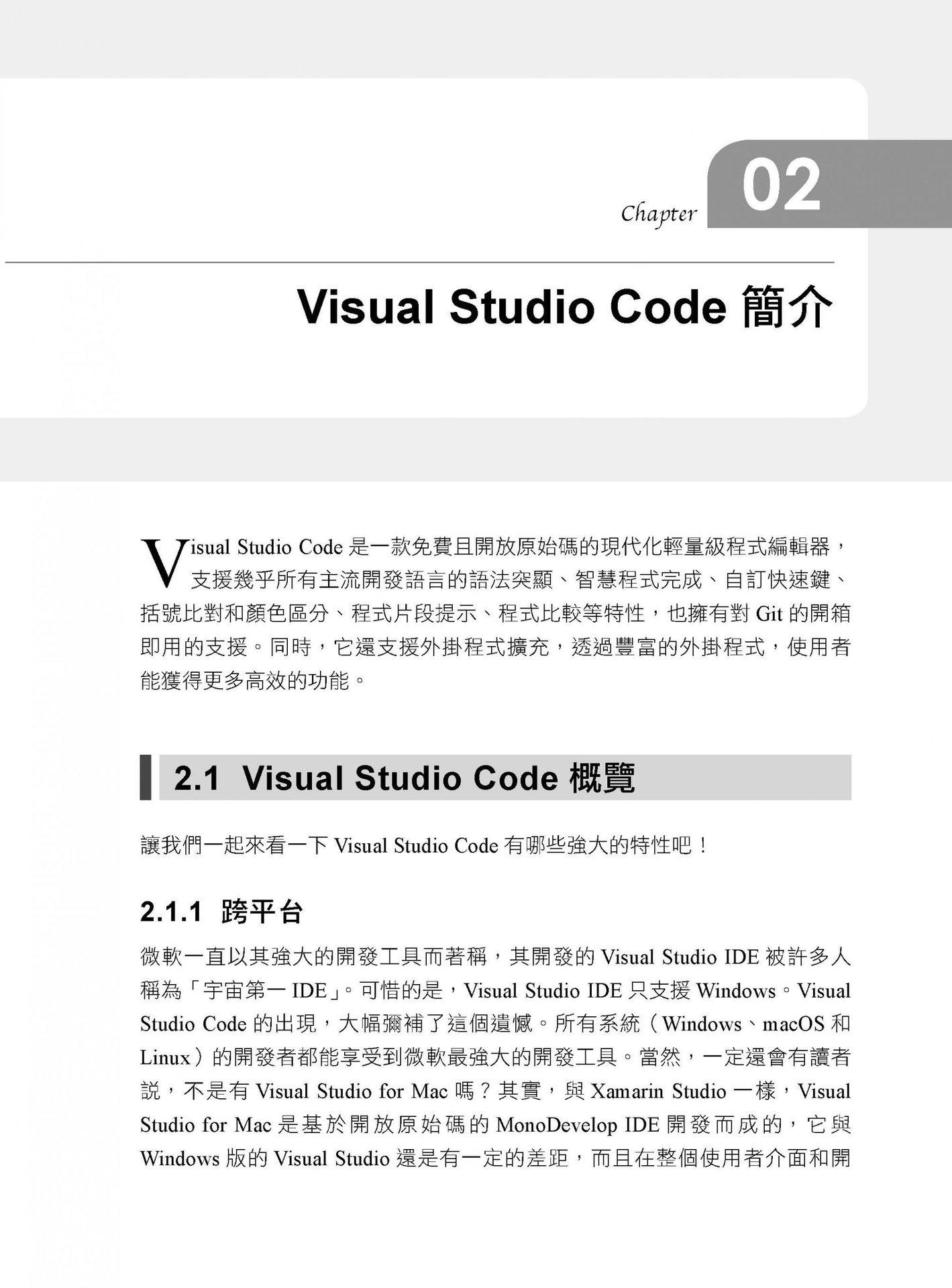 小輕快跨平台:王的編輯器 Visual Studio Code 聖經-preview-2