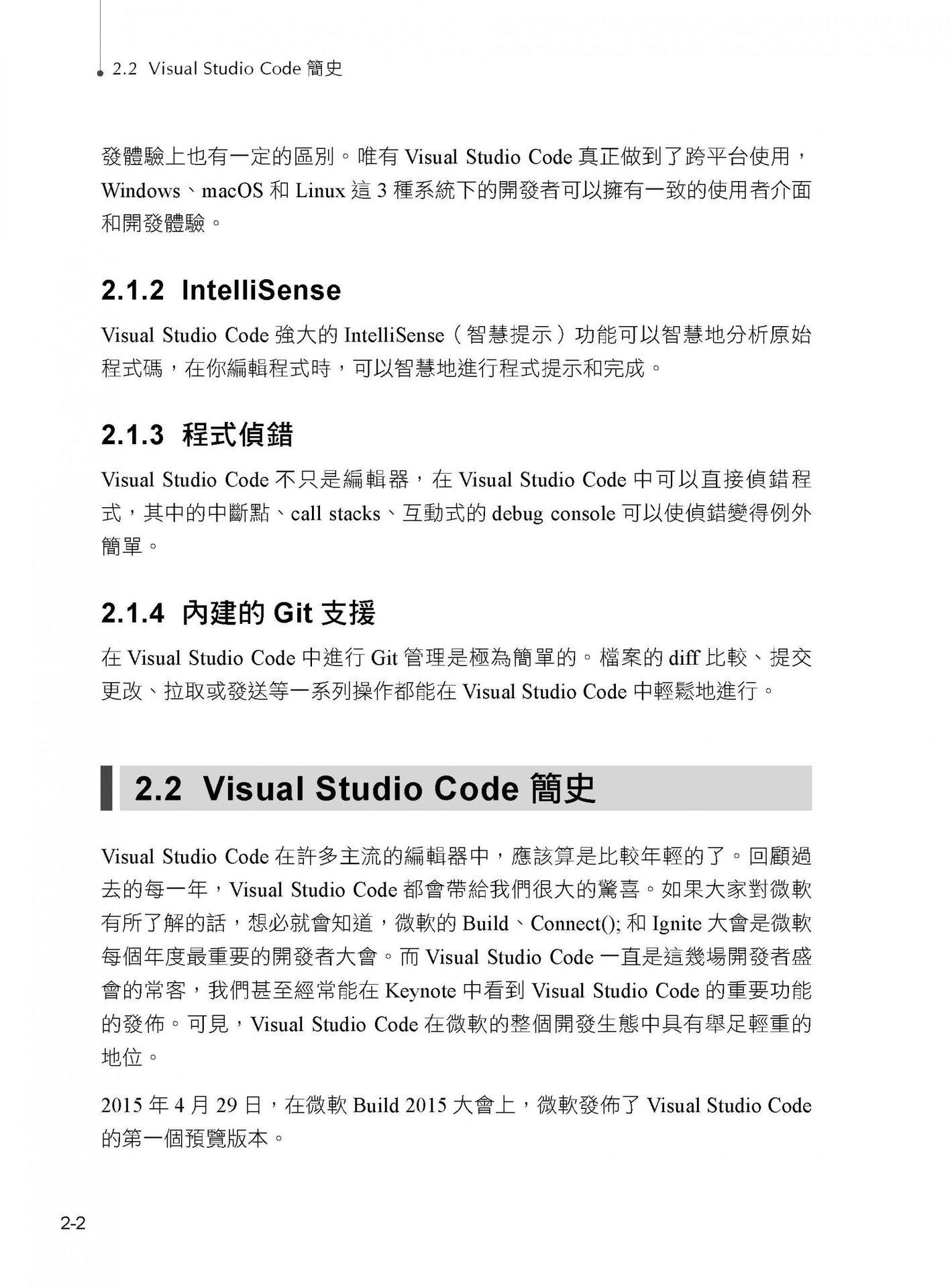 小輕快跨平台:王的編輯器 Visual Studio Code 聖經-preview-3