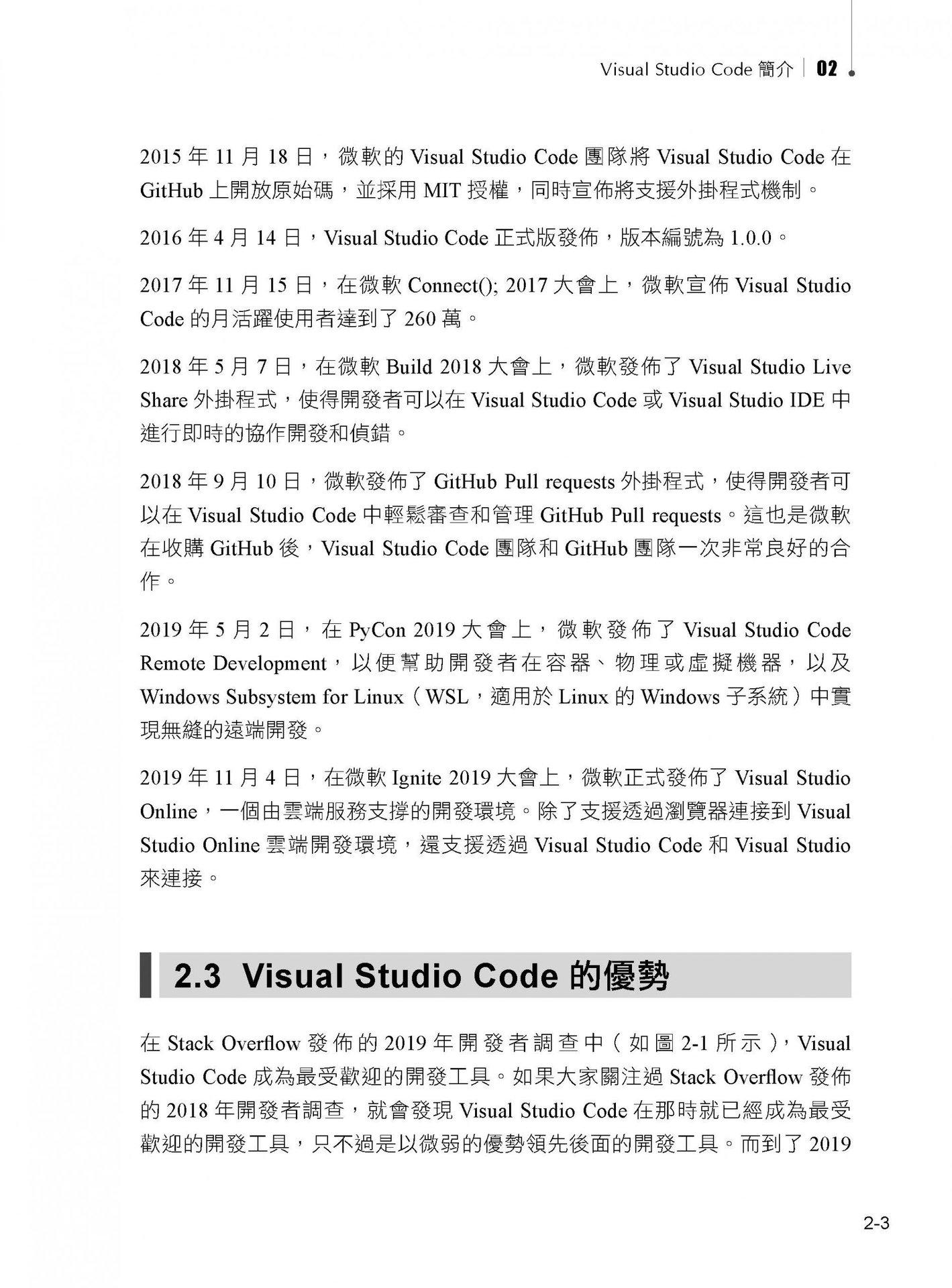 小輕快跨平台:王的編輯器 Visual Studio Code 聖經-preview-4
