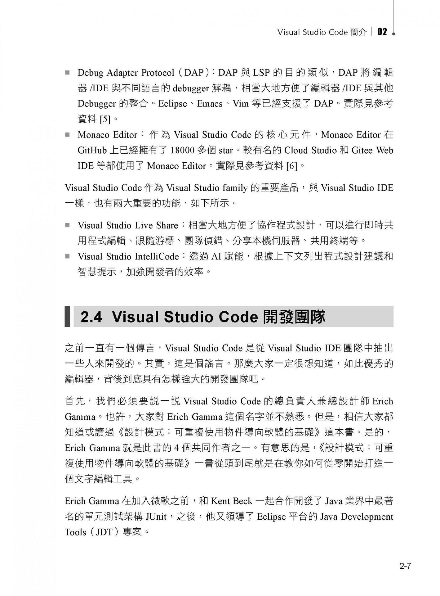 小輕快跨平台:王的編輯器 Visual Studio Code 聖經-preview-8