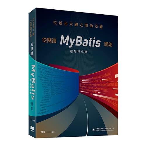 拉近和大神之間的差距:從閱讀 MyBatis 原始程式碼開始-preview-1