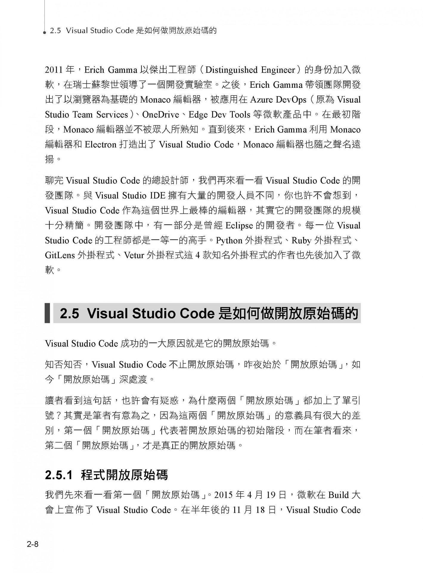 小輕快跨平台:王的編輯器 Visual Studio Code 聖經-preview-9