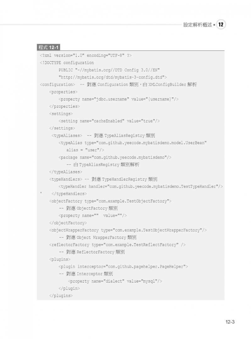 拉近和大神之間的差距:從閱讀 MyBatis 原始程式碼開始-preview-5