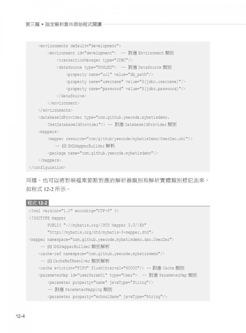 拉近和大神之間的差距:從閱讀 MyBatis 原始程式碼開始-preview-6
