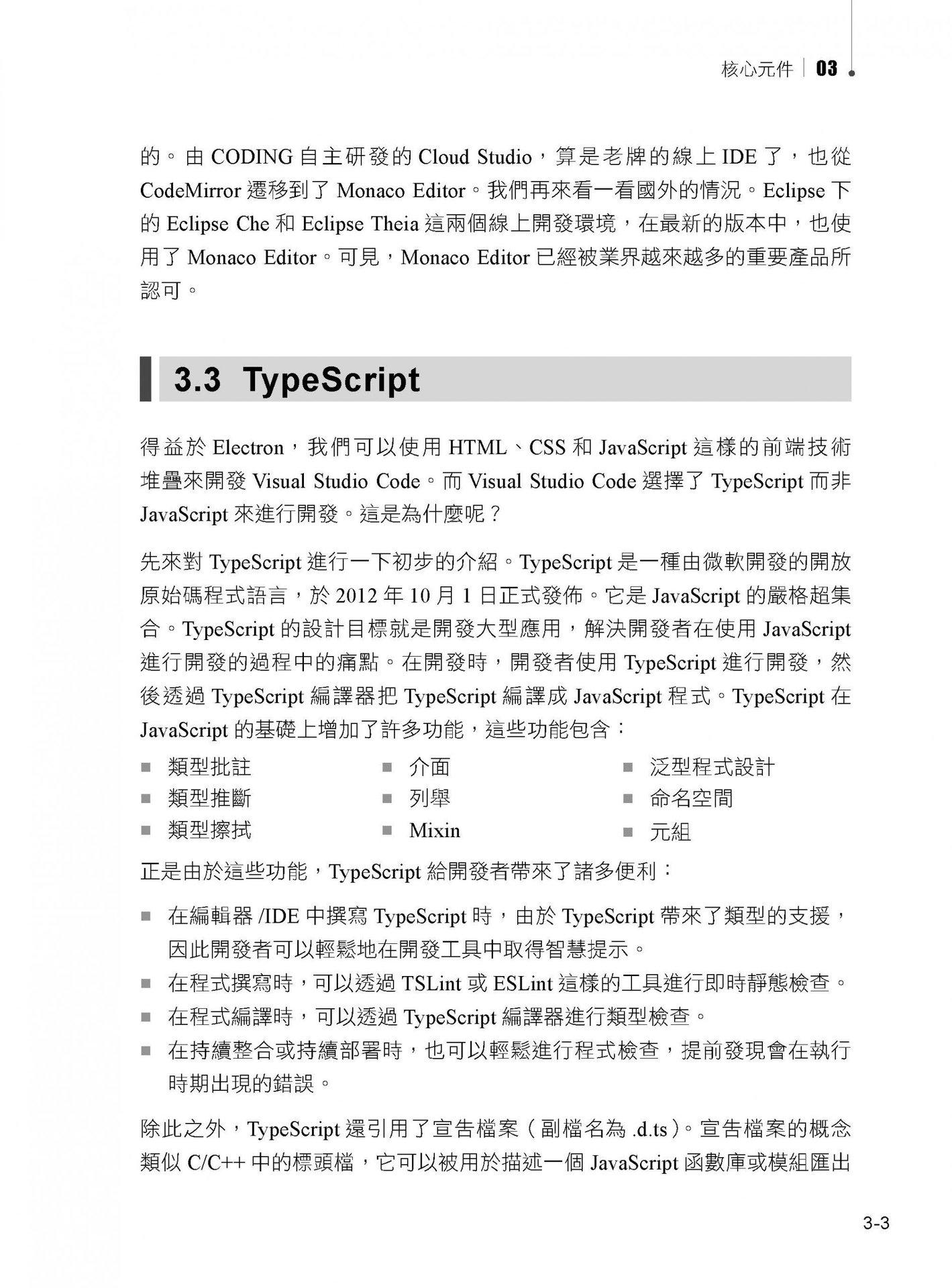 小輕快跨平台:王的編輯器 Visual Studio Code 聖經-preview-14