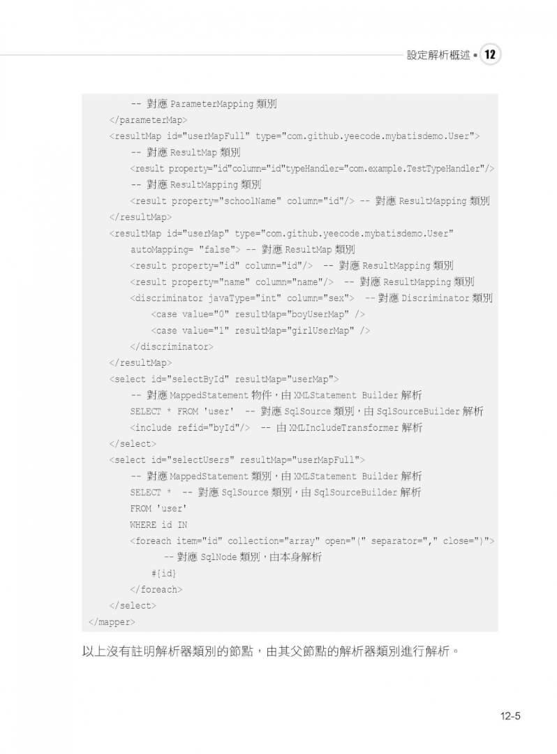 拉近和大神之間的差距:從閱讀 MyBatis 原始程式碼開始-preview-7