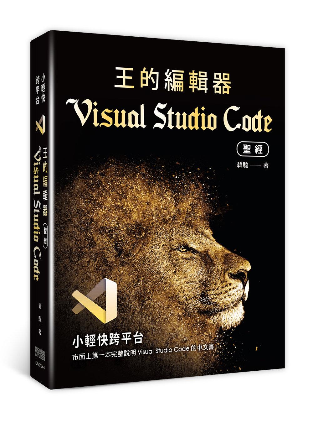 小輕快跨平台:王的編輯器 Visual Studio Code 聖經-preview-17