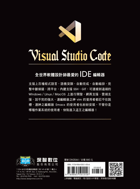 小輕快跨平台:王的編輯器 Visual Studio Code 聖經-preview-18