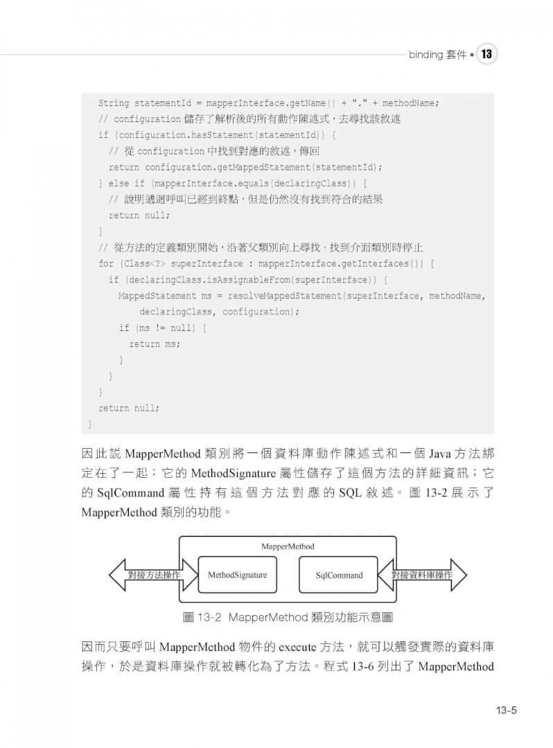 拉近和大神之間的差距:從閱讀 MyBatis 原始程式碼開始-preview-13