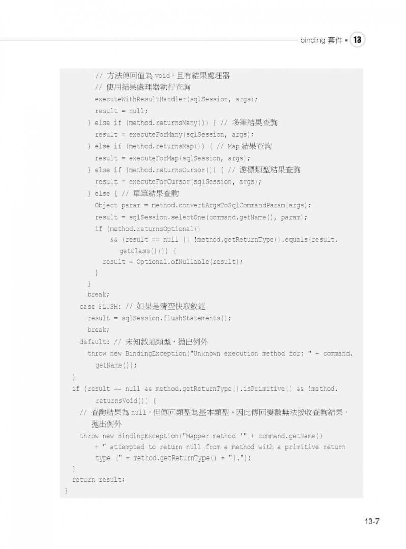 拉近和大神之間的差距:從閱讀 MyBatis 原始程式碼開始-preview-15
