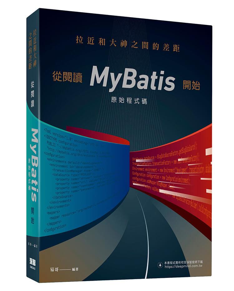 拉近和大神之間的差距:從閱讀 MyBatis 原始程式碼開始-preview-17