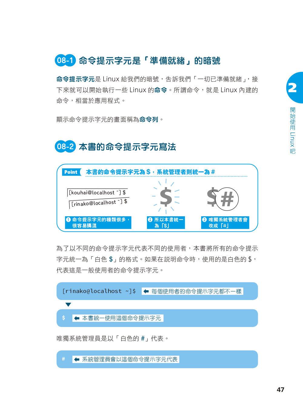 圖解 LINUX 指令操作與網路設定-preview-4