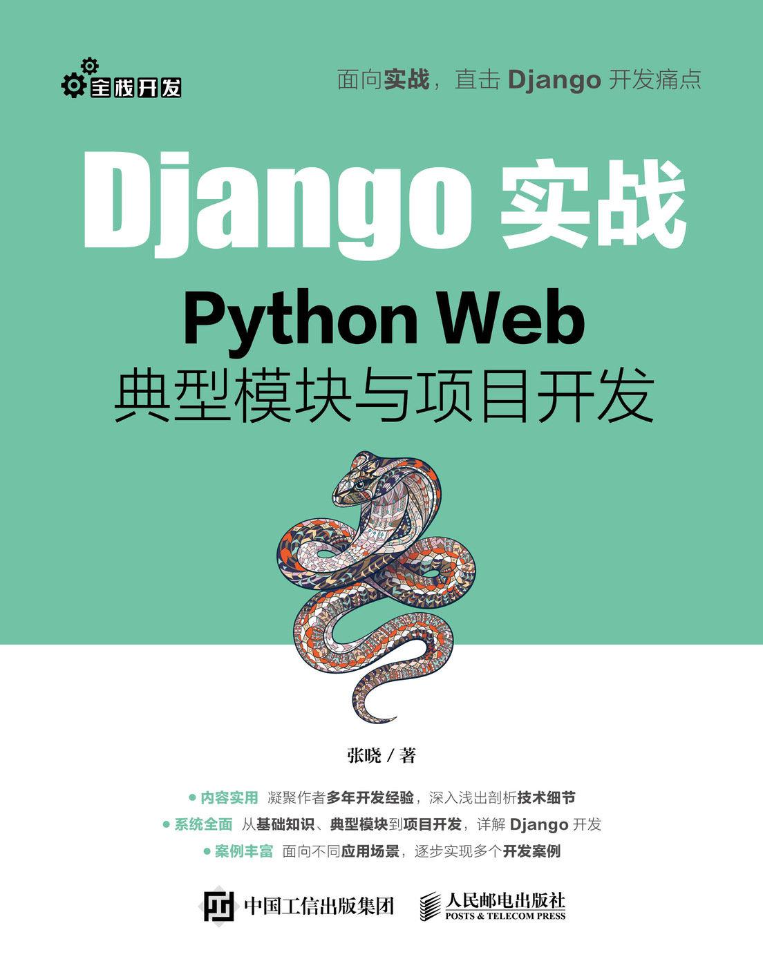 Django 實戰 Python Web 典型模塊與項目開發-preview-1