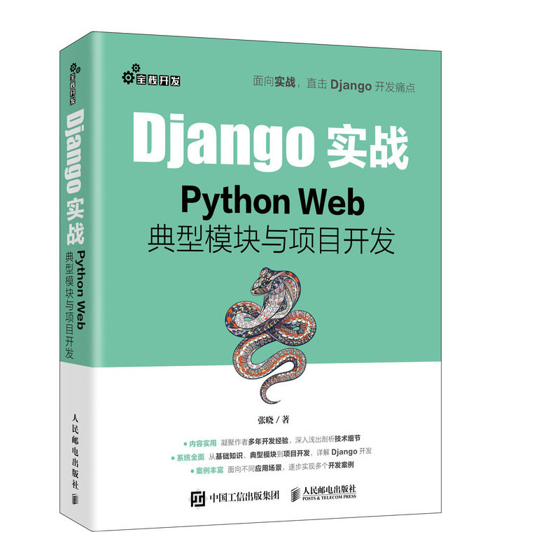 Django 實戰 Python Web 典型模塊與項目開發-preview-2