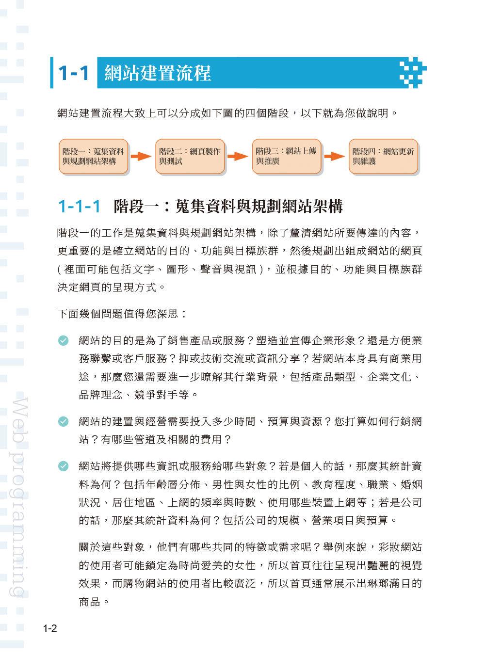 HTML5、CSS3、JavaScript、jQuery、jQuery UI、Ajax、RWD 網頁程式設計, 7/e-preview-2