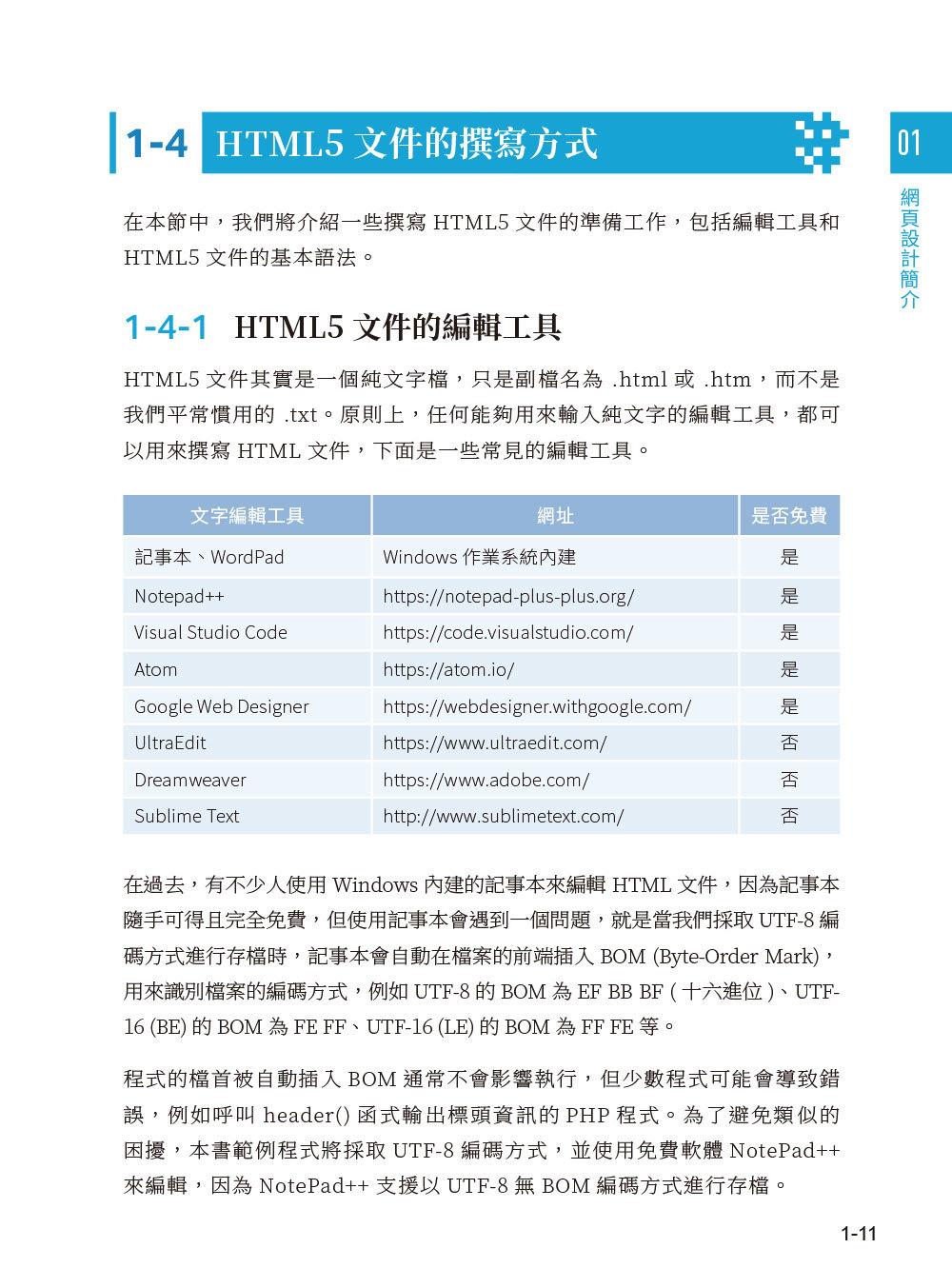 HTML5、CSS3、JavaScript、jQuery、jQuery UI、Ajax、RWD 網頁程式設計, 7/e-preview-5