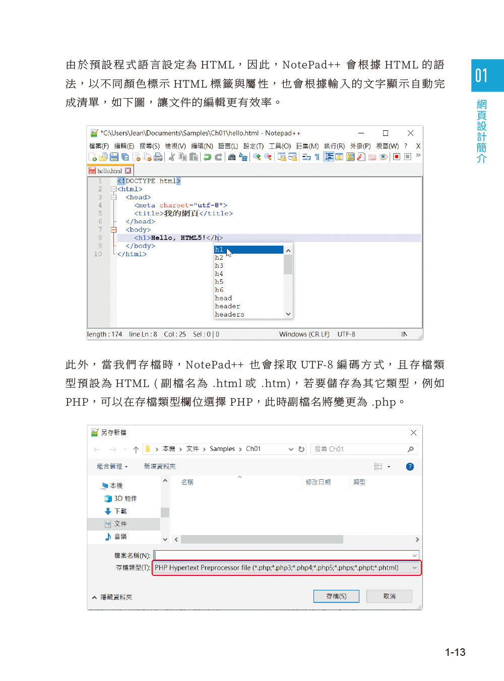 HTML5、CSS3、JavaScript、jQuery、jQuery UI、Ajax、RWD 網頁程式設計, 7/e-preview-7