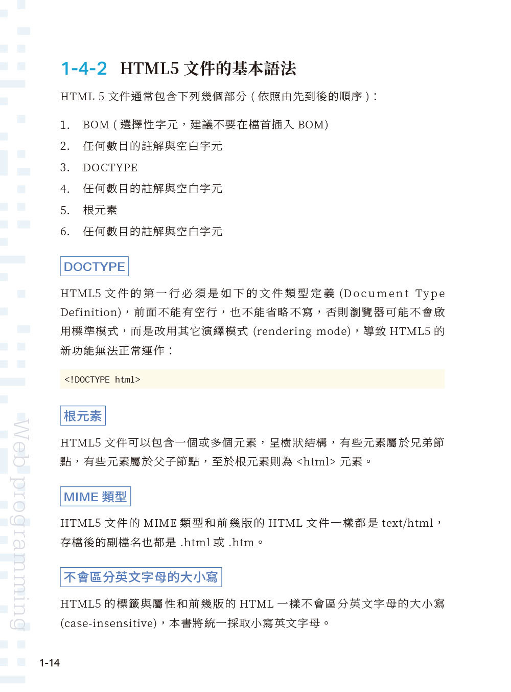 HTML5、CSS3、JavaScript、jQuery、jQuery UI、Ajax、RWD 網頁程式設計, 7/e-preview-8
