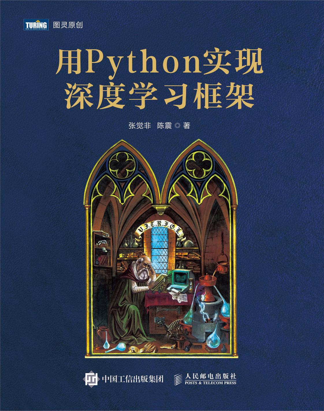 用 Python 實現深度學習框架-preview-1