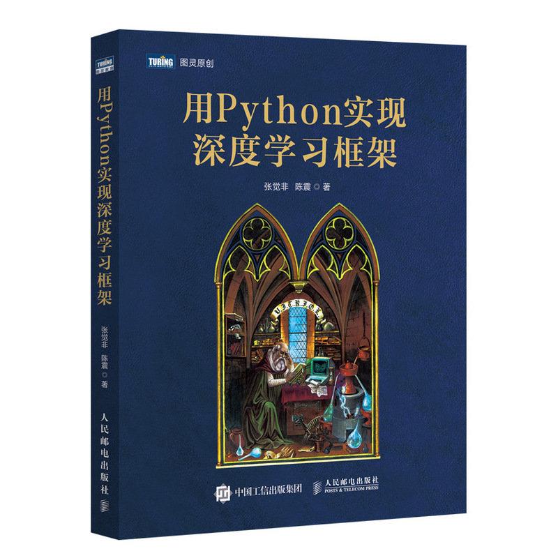 用 Python 實現深度學習框架-preview-2