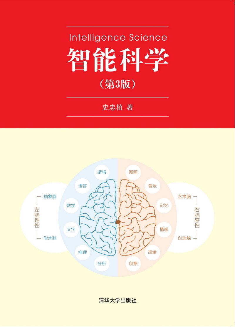 智能科學, 3/e-preview-1