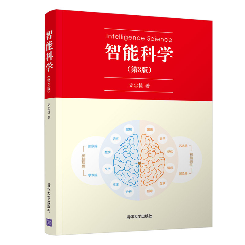 智能科學, 3/e-preview-3