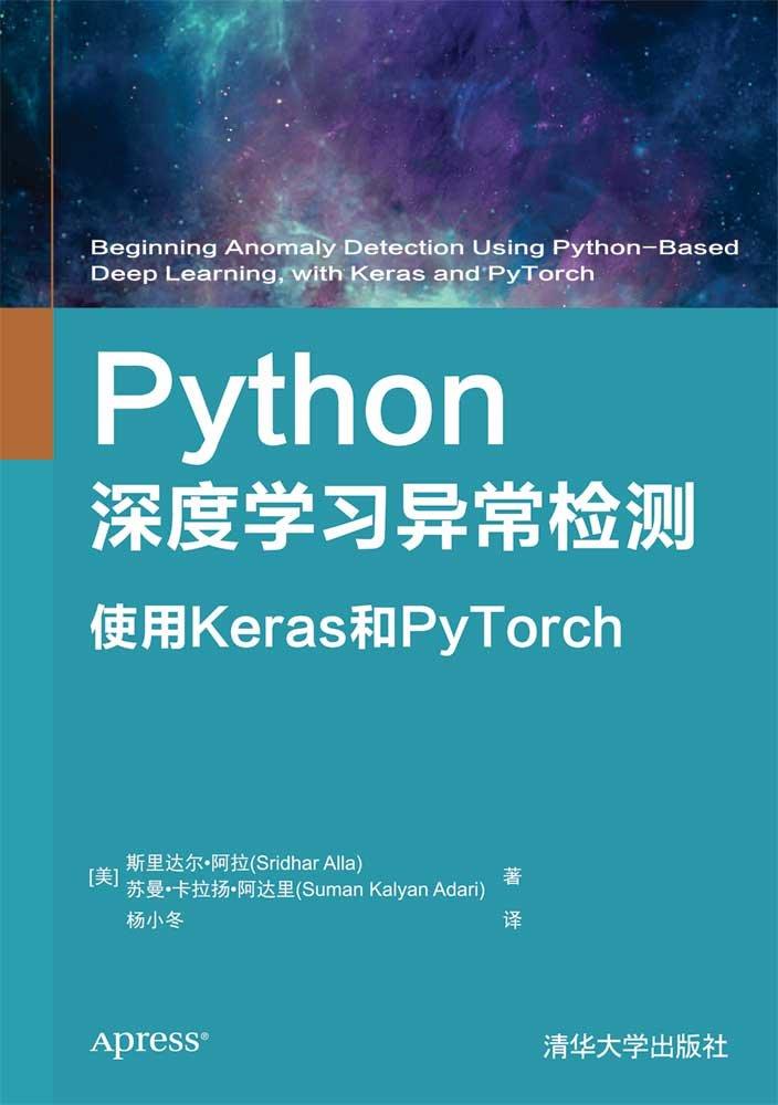 Python 深度學習異常檢測 : 使用 Keras 和 PyTorch-preview-1